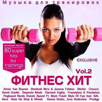 Фитнес хит vol 2 2014